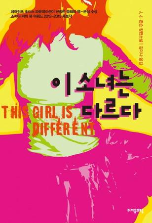 This Girl is Different (Korean release), J.J. Johnson